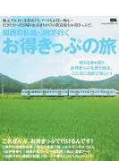 関西の私鉄・JRで行くお得きっぷの旅