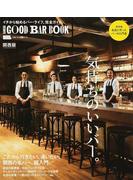 気持ちのいいバー。 関西版 これから行きたい、通いたい。関西の名バー、超入門。