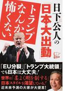 日下公人の「日本大出動」トランプなんか怖くない