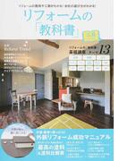 リフォームの「教科書」広島 2016−2017 リフォームの基礎講座13/外装リフォーム成功マニュアル