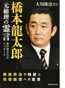 橋本龍太郎元総理の霊言 戦後政治の検証と安倍総理への直言 あの世からのメッセージ