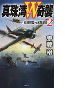 真珠湾W奇襲 2 日独同盟vs米英連合