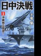日中決戦 1 沖縄独立宣言!