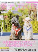 愛犬と行く旅 ペットと泊まれる宿選び&ドライブガイド 2016〜2017