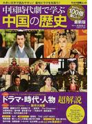 中国時代劇で学ぶ中国の歴史 ドラマ・時代・人物超解説 戦国アクションから宮廷絵巻まで 最新版