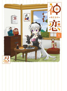 【全1-2セット】神恋―カミコイ―