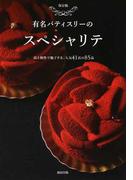 有名パティスリーのスペシャリテ 技と個性で魅了する、人気41店の85品 保存版