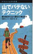 ヤマケイ山学選書 山でバテないテクニック(ヤマケイ山学選書)