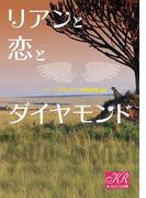 リアンと恋とダイヤモンド(K-ロマンス)