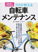 DVDでよくわかる!プロが教える自転車メンテナンス 日常点検からパーツの交換、自分なりのカスタマイズまで、はじめてでも大丈夫!