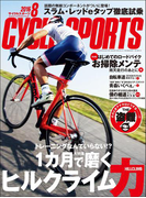 CYCLE SPORTS (サイクルスポーツ) 2016年 8月号