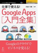 【期間限定価格】仕事で使える!Google Apps 入門全集