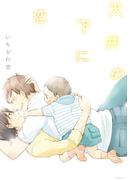 天井の下に恋(2)(ふゅーじょんぷろだくと)