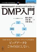 【期間限定特別価格】顧客を知るためのデータマネジメントプラットフォーム DMP入門