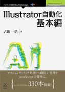 【期間限定特別価格】Illustrator自動化基本編