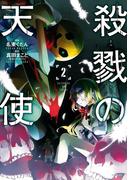 殺戮の天使 2(ジーンシリーズ)