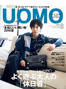 UOMO 2016年8月号