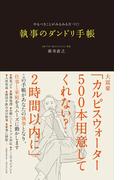 【期間限定特別価格】執事のダンドリ手帳