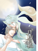 月夜の狐 第二巻~第9話~【分冊版第02巻】(K-BOOK ORIGINAL COMICS)