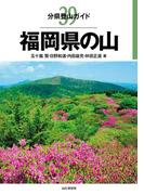 分県登山ガイド 39 福岡県の山(分県登山ガイド)