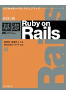 【期間限定特別価格】改訂3版 基礎 Ruby on Rails