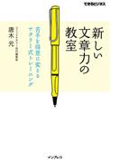 【期間限定特別価格】新しい文章力の教室 苦手を得意に変えるナタリー式トレーニング