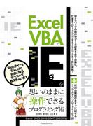 【期間限定特別価格】Excel VBAでIEを思いのままに操作できるプログラミング術 Excel 2013/2010/2007/2003対応