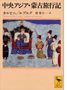 中央アジア・蒙古旅行記(講談社学術文庫)