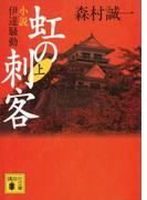 【期間限定価格】虹の刺客(上) 小説・伊達騒動