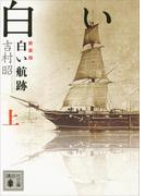 【期間限定価格】新装版 白い航跡(上)