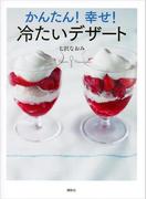 【1日限定50%OFF】かんたん! 幸せ! 冷たいデザート