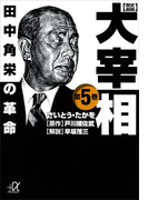 【1日限定50%OFF】歴史劇画 大宰相 第五巻 田中角栄の革命
