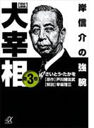 【1日限定50%OFF】歴史劇画 大宰相 第三巻 岸信介の強腕