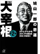 【1日限定50%OFF】歴史劇画 大宰相 第二巻 鳩山一郎の悲運