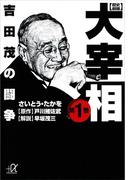 【1日限定50%OFF】歴史劇画 大宰相 第一巻 吉田茂の闘争