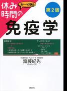 【1日限定50%OFF】休み時間の免疫学 第2版