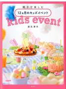 【1日限定50%OFF】親子で楽しむ 12ヵ月のキッズイベント