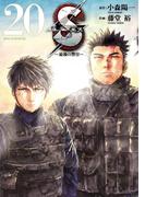 Sエスー最後の警官ー 20(ビッグコミックス)