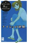 ナイショの経験(フラワーコミックス)