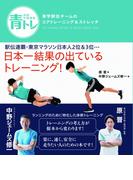 青トレ 青学駅伝チームのコアトレーニング&ストレッチ