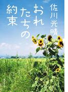 おれたちの約束(おれのおばさんシリーズ)(集英社文庫)
