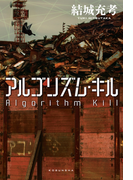 【期間限定・特別価格】アルゴリズム・キル
