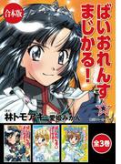 【合本版】ばいおれんす☆まじかる! 全3巻(角川スニーカー文庫)
