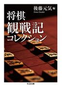 将棋観戦記コレクション