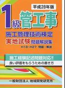 1級管工事施工管理技術検定実地試験問題解説集 平成28年版