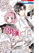 高嶺と花(4)(花とゆめコミックス)