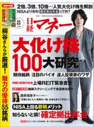 日経マネー2016年8月号