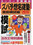ズバ予想宅建塾 宅建士受験BOOK 2016年版直前模試編