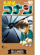 名探偵コナン VOLUME90 (少年サンデーコミックス)