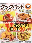 クックパッドmagazine! Vol.7 「簡単おかず」BEST50